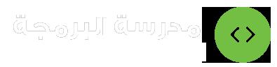 مدرسة البرمجة العربية